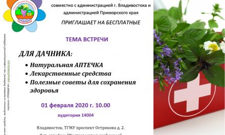 Школа Садоводов: Аптечка дачника. Полезные советы для сохранения здоровья
