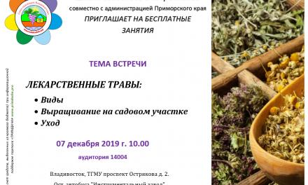 Школа Садоводов: Лекарственные травы