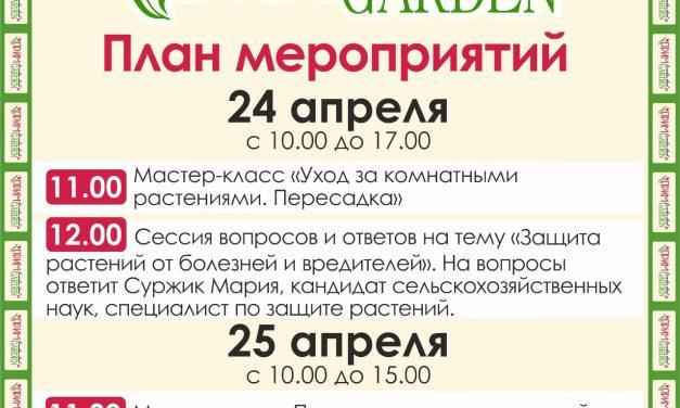 НАСТОЯЩИЙ ПРАЗДНИК КРАСОТЫ. садовый фестиваль цветов Примгарден
