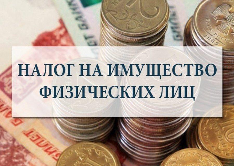 Новое в расчете  имущественного налога для физических лиц в Приморском крае