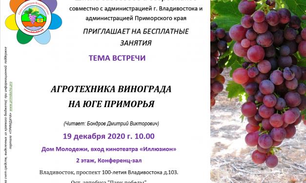 Школа Садоводов: Агротехника винограда на юге Приморского края