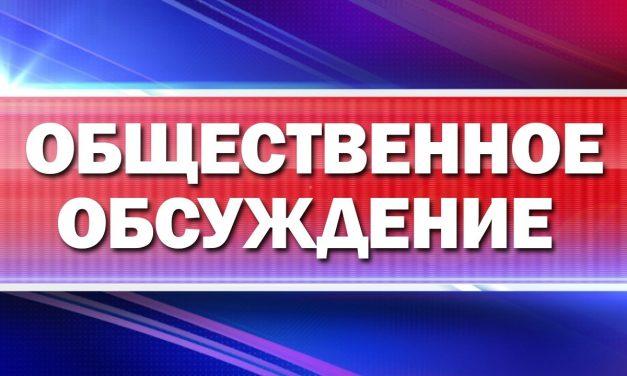 Постановление Администрации Надеждинского района о проведении общественных слушаний