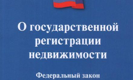 """Внесены изменения в Федеральный закон """"О государственной регистрации недвижимости"""""""