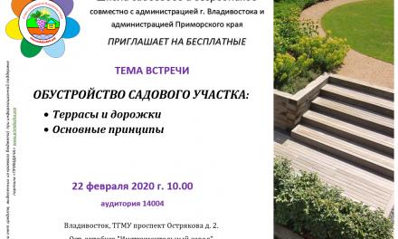 Школа Садоводов: Обустройство садового участка
