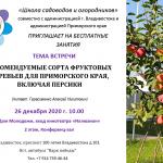 Школа Садоводов: Рекомендованные сорта фруктовых деревьев для Приморского края