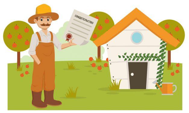 Как зарегистрировать садовый дом?