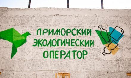 Приморский экологический оператор: Приём граждан