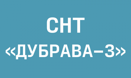 СНТ «Дубрава-3»