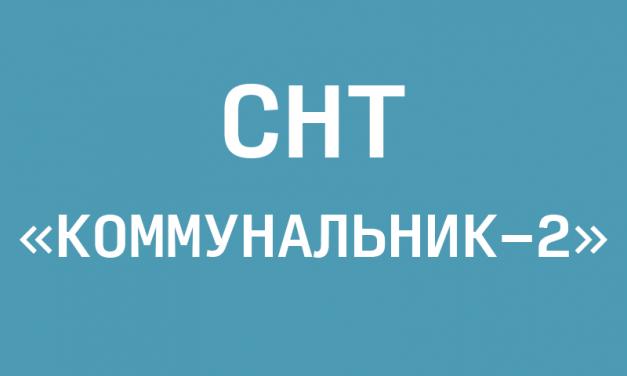 СТ«Коммунальник-2»
