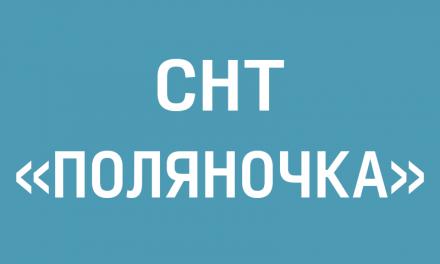 СНТ «Поляночка»