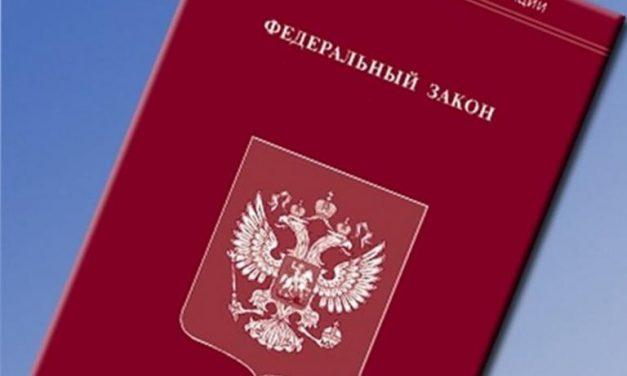 Президент утвердил изменения в федеральный закон о местном самоуправлении