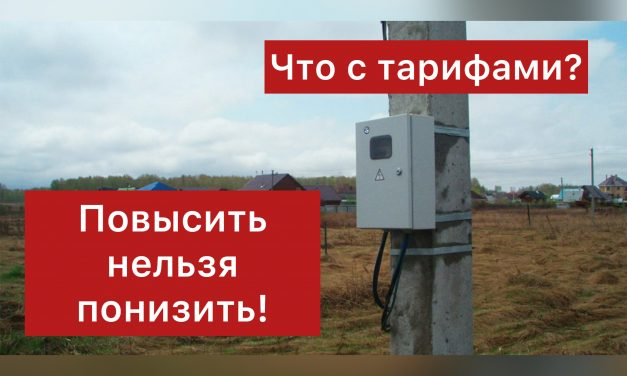 Агентство по тарифам Приморского края ответило на вопросы по электрификации СНТ