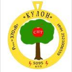 06 июня 2021г. состоится  ОБЩЕЕ СОБРАНИЕ членов СНТ «Кулон»