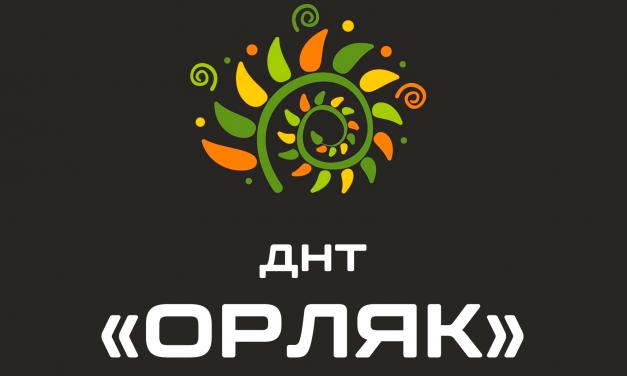 ДНТ «Орляк»