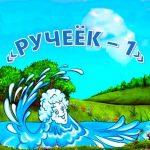 СНТ «Ручеёк-1»