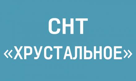 СНТ «Хрустальное»