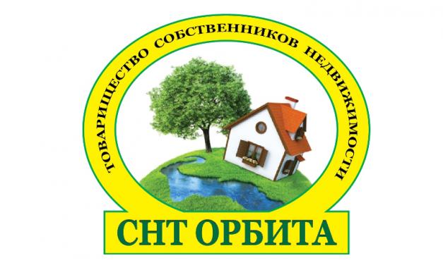 СНТ «Орбита»