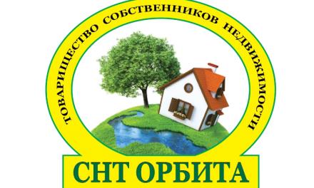 12 апреля 2020 г. Состоится внеочередное собрание членов СНТ «ОРБИТА»