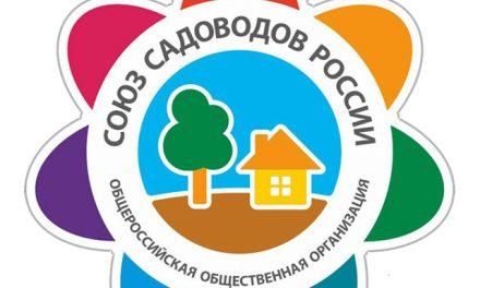 Союз Cадоводов города Владивостока приглашает
