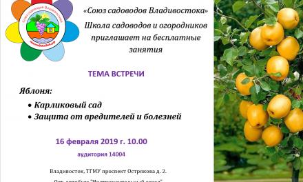 Яблоня. Карликовый сад. Защита от вредителей и болезней. (Шагиахметов Анатолий Миргасимович)