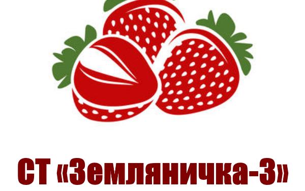 СТ «Земляничка-3»